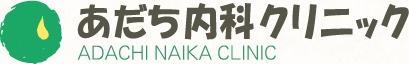 あだち内科クリニック ADACHI NAIKA CLINIC