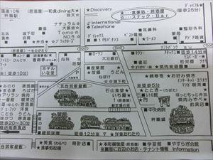 「ホテルいな里」界隈の地図