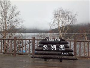 雨の然別湖 何故か物悲しい