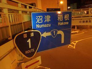 国道1号線 箱根駅伝見てみたい