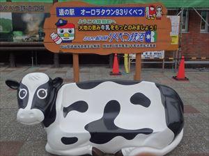 道の駅 「オーロラタウン93りくべつ」 牛がめんこい