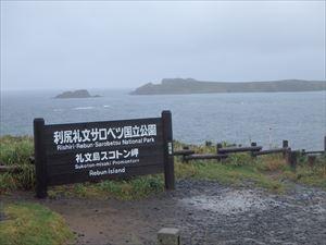 スコトン岬とトド島