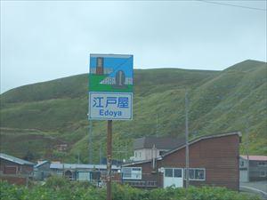 ここは江戸屋 地名です