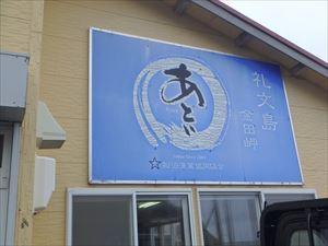 金田ノ岬の「あとい食堂」 海産物が有名