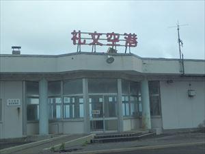 わびしい旧礼文空港
