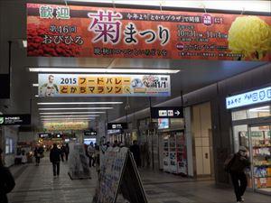 帯広駅構内
