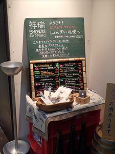 いつもの「祥瑞札幌」 先客は3名 座れて良かった