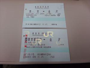 17:24東京発の 「かがやき513号」に乗る