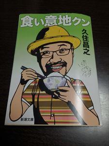 久住昌久さんの本 とってもおもしろい!