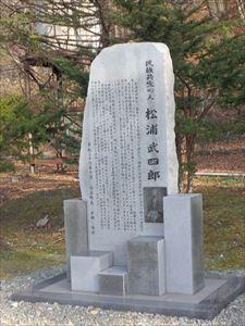 北海道の名付け親 松浦武四郎の記念碑 道産子で知らぬ人もいる?
