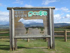 景色のいい900草原 360度見渡せる