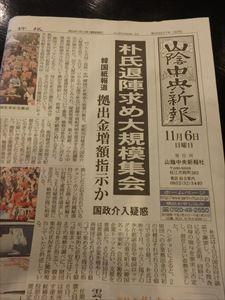 山陰中央新報を読む 読みやすい
