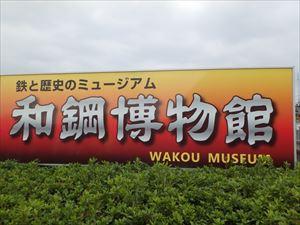 たたら製鉄の博物館らしい
