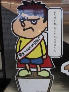 しまねスーパー大使の 吉田くん 人気者だった