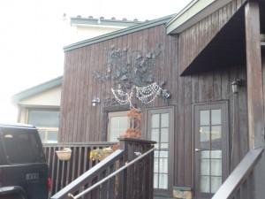 伊達の「チロル」 喫茶・レストランの風情 初めて行った