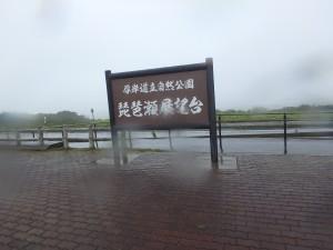 雨風が強くて寒い展望台