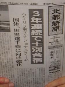 名寄で作られている北都新聞