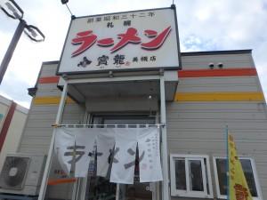網走の隣町 美幌で昼食