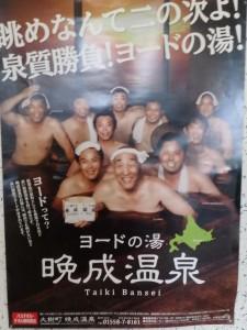 晩成温泉のポスター 男だらけだ