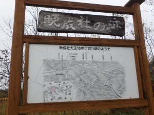 晩成社史跡 ここから開拓が始まった
