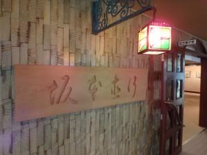 山岳画家  坂本直行の展示室