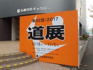 札幌市民ギャラリーで道展