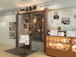 札幌にもある函館五島軒