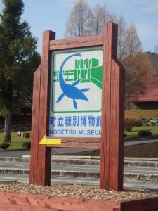 穂別博物館入口