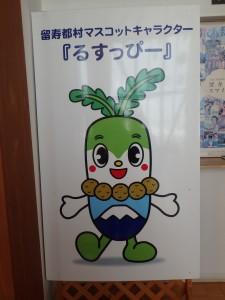 野菜の妖精?ルスッピー