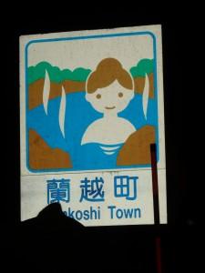 蘭越町昆布温泉 いいところだ