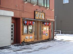 以前、中島にあった「田子屋」 平日ランチをやっている