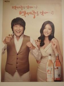 韓流俳優のポスター発見