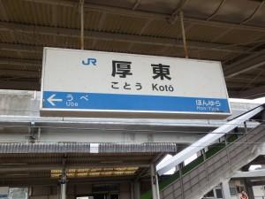 厚東(ことう)駅に到着