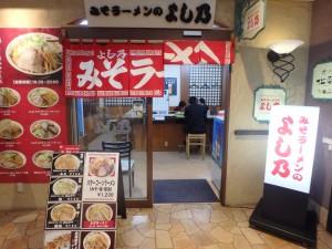 旭川が本店の「よし乃」 以前、北見で食べた