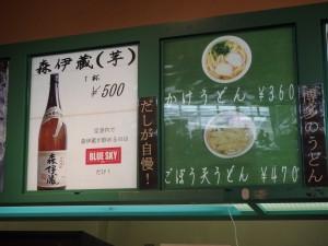 さすが九州 搭乗待合室で焼酎が飲める