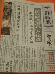 宇都宮で発刊の下野新聞 群馬は上毛新聞だった