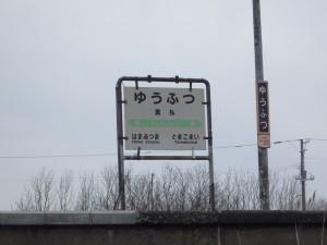 勇払駅のホーム