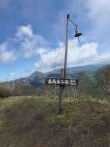 来馬岳頂上 1040m