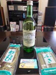 購入したワインと山菜