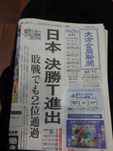 見やすい新聞だった