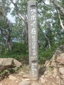 アポイ岳 無事登頂