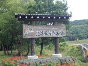 北海幹線用水路 北海道遺産になっている