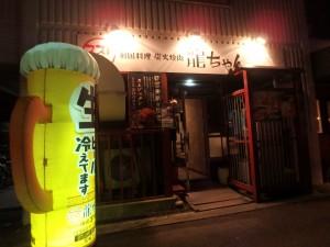 北15西4にある 韓国料理のおいしい店