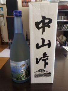 お土産は日本酒1本のみ