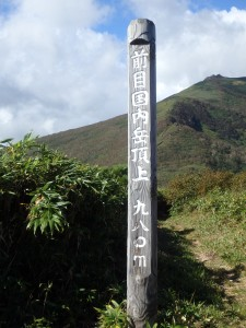 楽に登れた前目国内岳 本番はこれからだ
