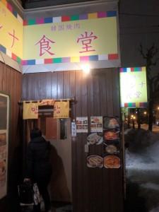 初めて行ったマンナ食堂