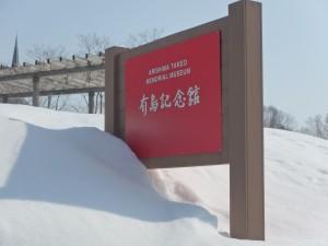 雪に埋もれる看板