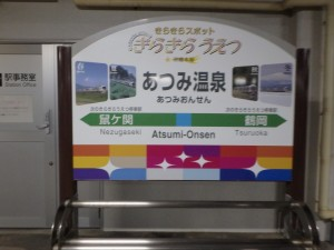 鶴岡の隣駅