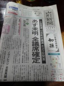 地元紙を読む