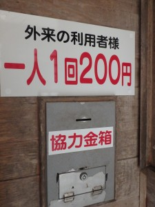 入浴料(協力金)200円!
